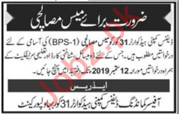 Pak Army Defence Headquarter 31 Core Job 2019 | JOBS IN