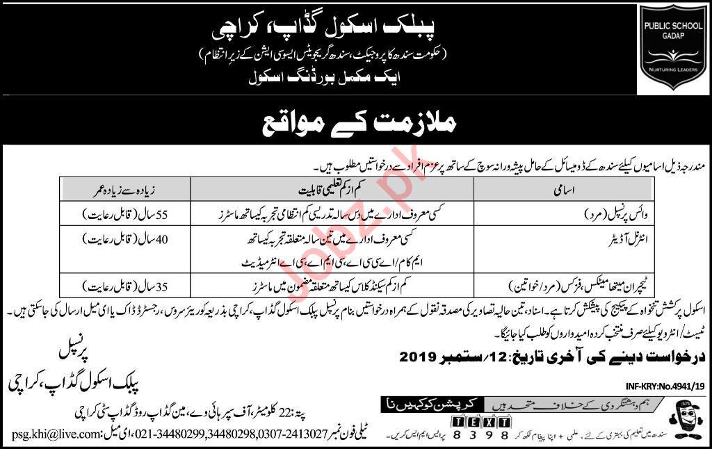 Public School Gadap Karachi Jobs 2019 Job Advertisement Pakistan