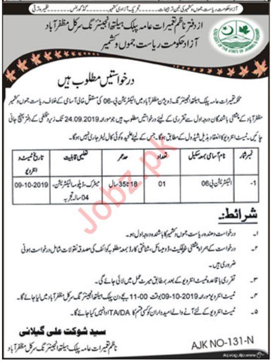 Public Health Engineering Circle Muzaffarabad JObs 2019
