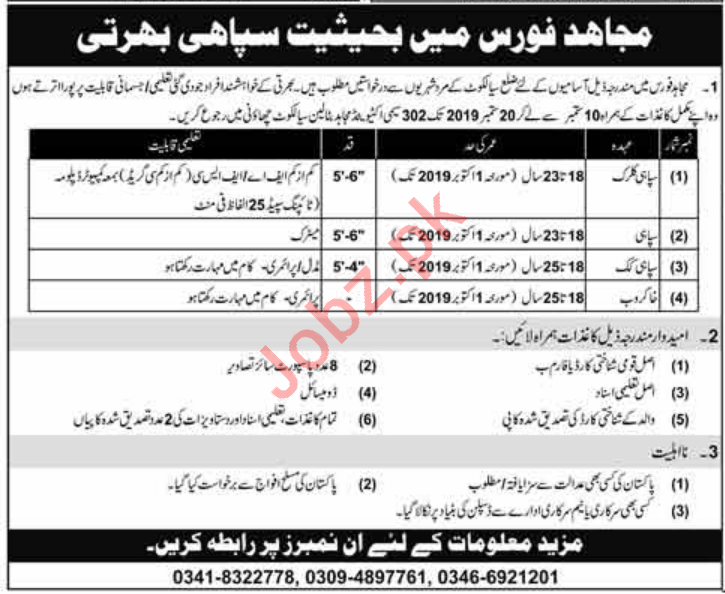 Jobs In Pakistan Army Mujahid Force September 2019 Job