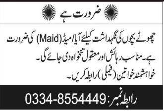 Maid Jobs Career Opportunity in Abbottabad