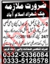House Maid Job in Islamabad