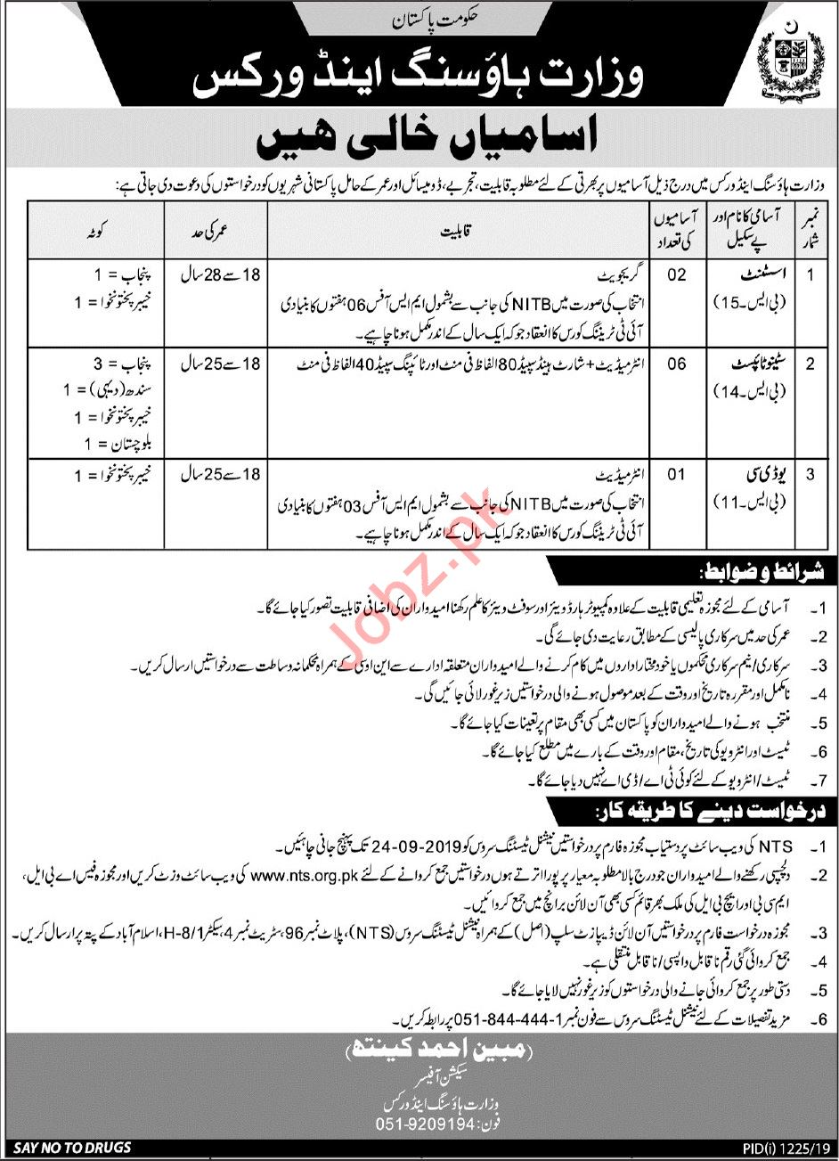 Ministry of Housing and Works Jobs 2019 via NTS 2019 Job