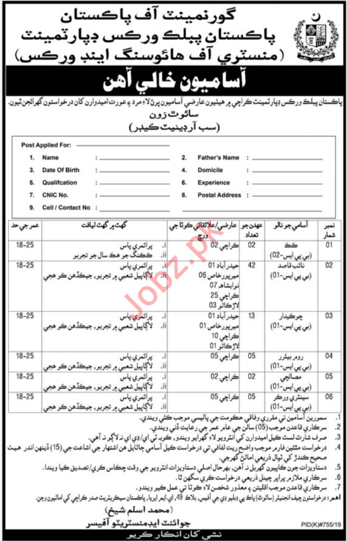 Pakistan Public Works Department Jobs in Karachi 2019 Job