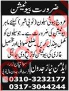 Urooj Beauty Salon Rawalpindi Jobs for Beautician