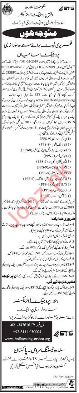 Sindh Solar Energy Department Walk In Tests 2019 via STS