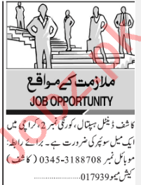 Male Sweeper Jobs 2019 in Karachi