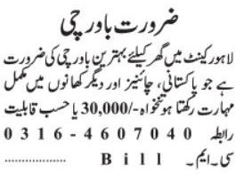 Chef & Cook Jobs For House In Lahore Cantt