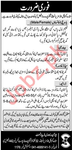 Sitara Chemicals Industries Faisalabad Jobs Cook & Drivers