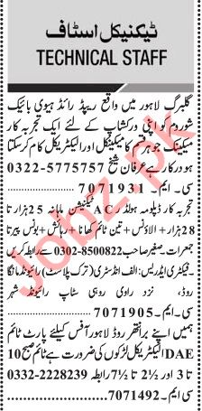 Jang Sunday Classified Ads 15th Sep 2019 for Technical Staff