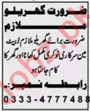 House Staff Jobs Career Opportunity in Abbottabad