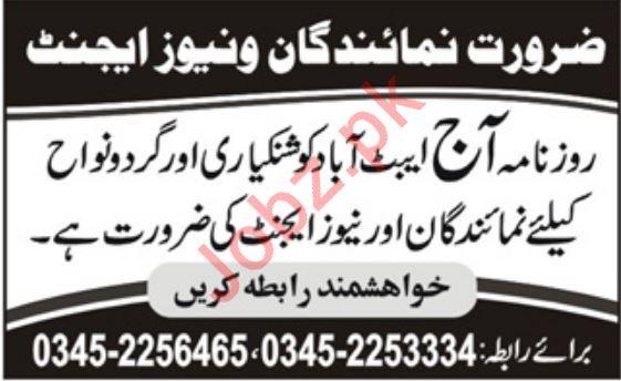 Daily Aaj Newspaper Group Jobs in Abbottabad KPK