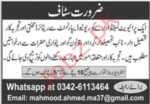 Private Limited Organization Jobs in Lahore