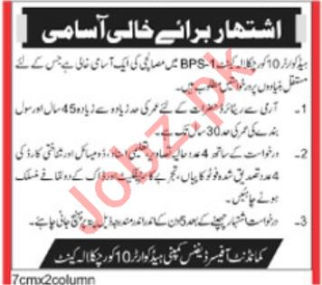 10 Corps Pakistan Army Chaklala Cantt Jobs 2019