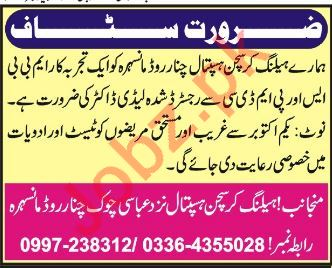 Christian Hospital Mansehra Jobs 2019 for Lady Doctor