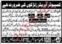 Computer Operator Jobs in Karachi