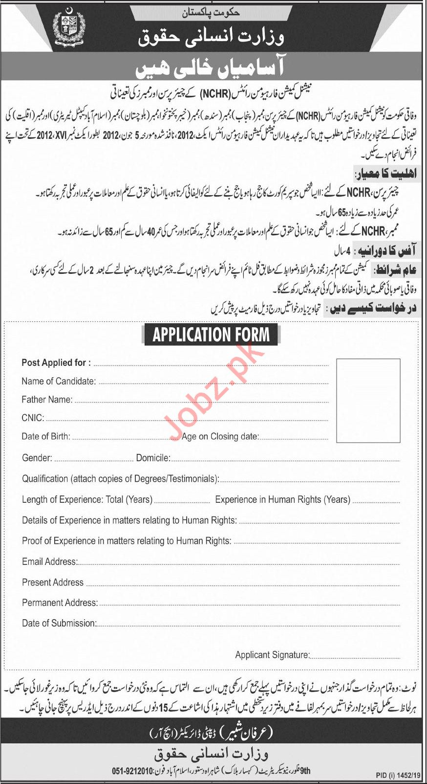 Ministry of Human Rights Jobs 2019 in Islamabad