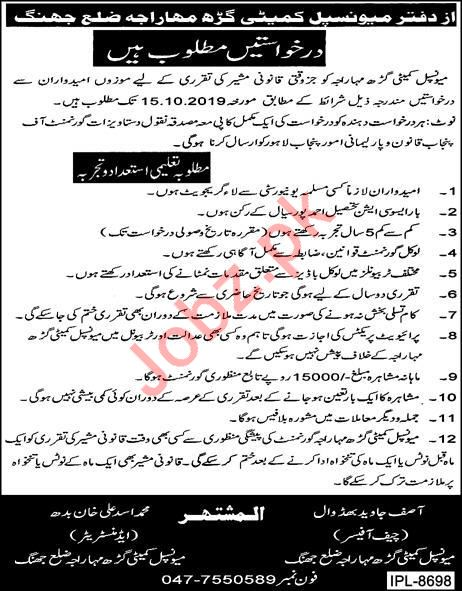 Municipal Committee Office Job For Legal Advisor In Jhang