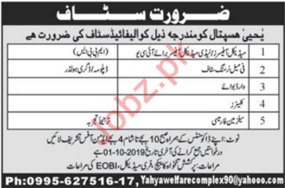 Yahya Welfare Complex Jobs in Haripur KPK