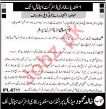 DHQ Asfandyar Bukhari District Hospital Attock Jobs 2019
