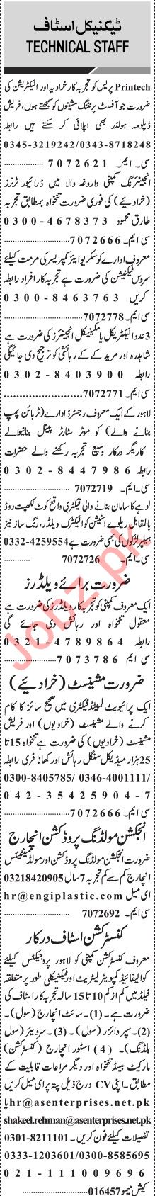 Jang Sunday Classified Ads 29th Sep 2019 for Technical Staff