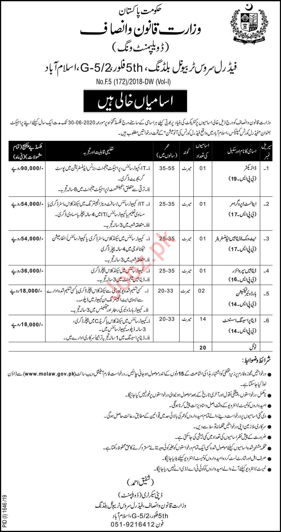 Law & Justice Development Wing Islamabad Jobs
