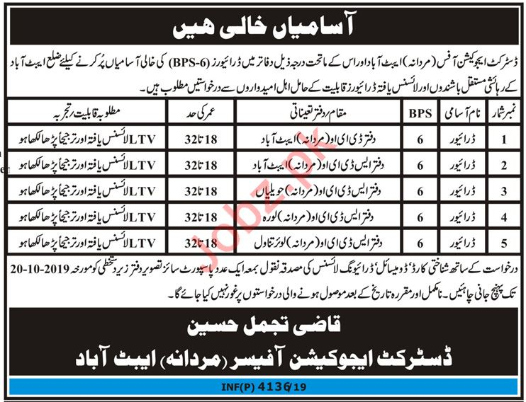 District Education Office Jobs For LTV Drivers