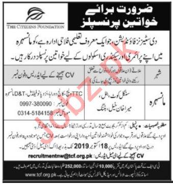 The Citizens Foundation TCF NGO Jobs For Manshera KPK