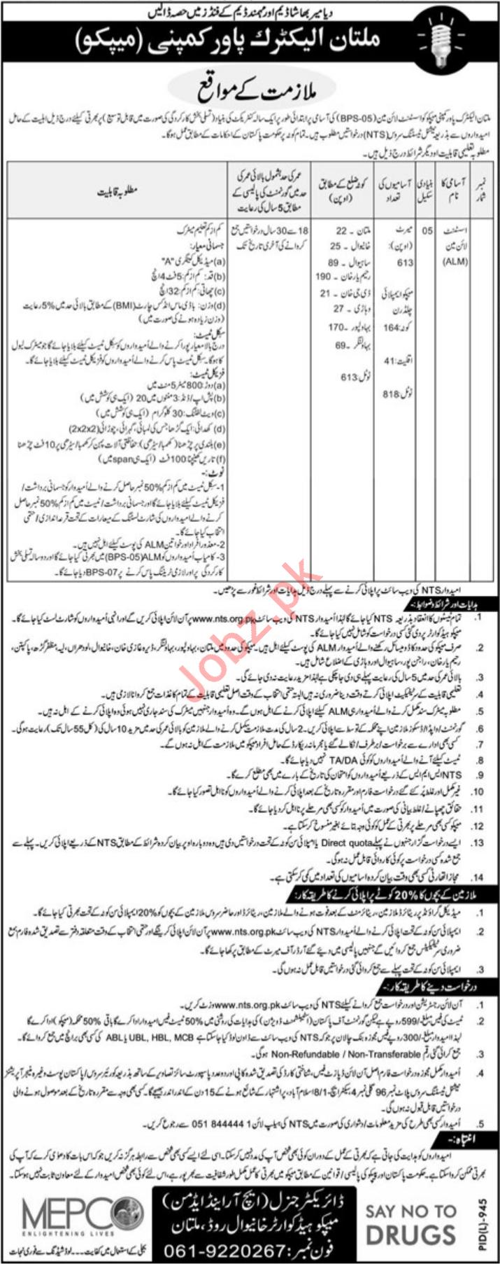 Multan Electric Power Company MEPCO Jobs Through NTS