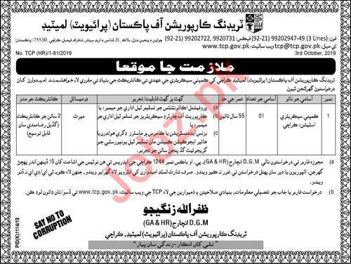 Trading Corporation of Pakistan Private Limited Job 2019