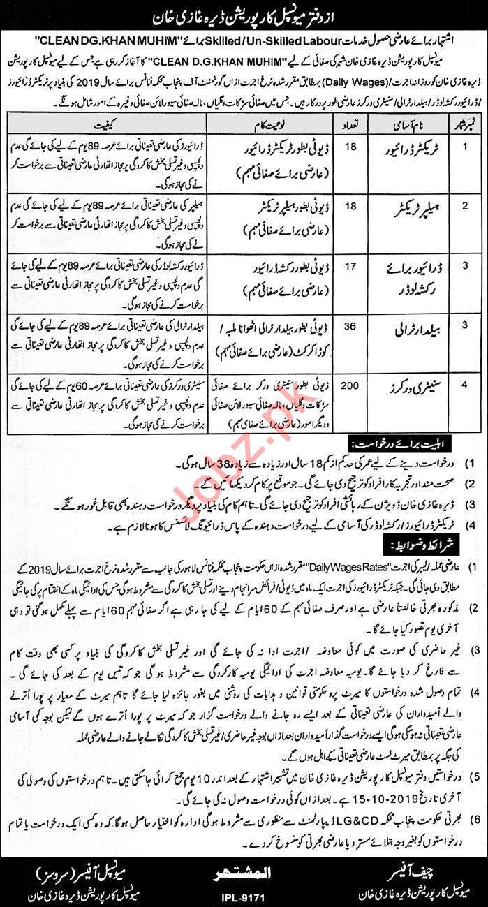 Municipal Corporation Office Jobs in Dera Ghazi DG Khan