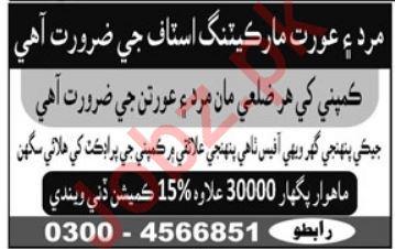 Marketing Staff Jobs in Karachi