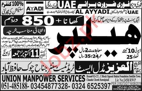 Al Ayyadi Company Jobs 2019 For Helpers in UAE
