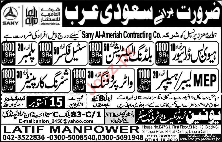 Sany Al Ameriah Contracting Company Jobs in Saudi Arabia