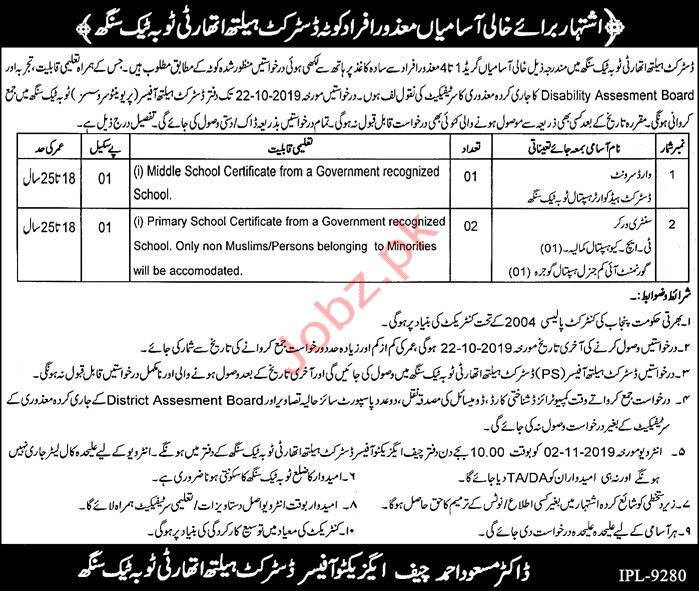 District Health Authority Toba Tek Singh Jobs
