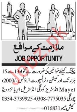 Packing Helpers Jobs 2019 in Karachi