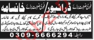 Driver & Cook Jobs 2019 in Islamabad