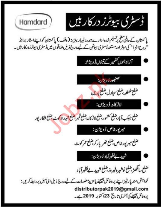 Hamdard Laboratories Jobs 2019 For Distributors