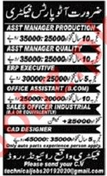Asst Production Manager & ERP Executive Jobs 2019