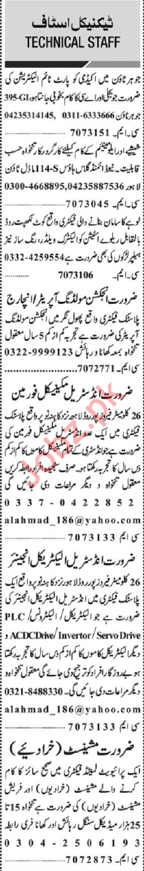 Jang Sunday Classified Ads 13 Oct 2019 for Technical Staff