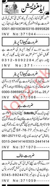 Administration  Staff Jobs in Peshawar 2019