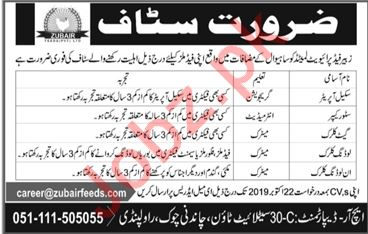 Zubair Feeds Private Limited Jobs 2019 in Sahiwal