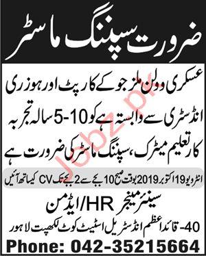 Askari Woolen Mills Lahore Jobs