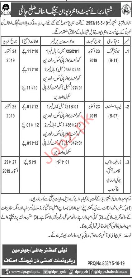 Education Department Chaghi Walk in Test Interviews