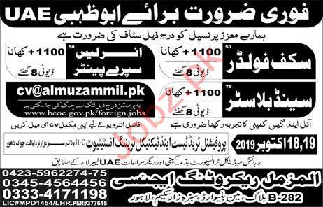 Al Muzammil Recruitment Jobs in Abu Dhabi 2019 Job