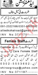 Relation Officer Accountant Jobs in Peshawar