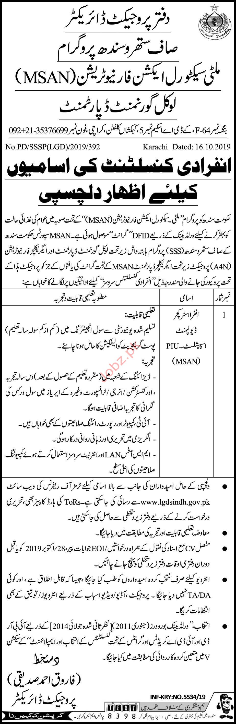 Multi Sectoral Nutrition Center Sindh Jobs