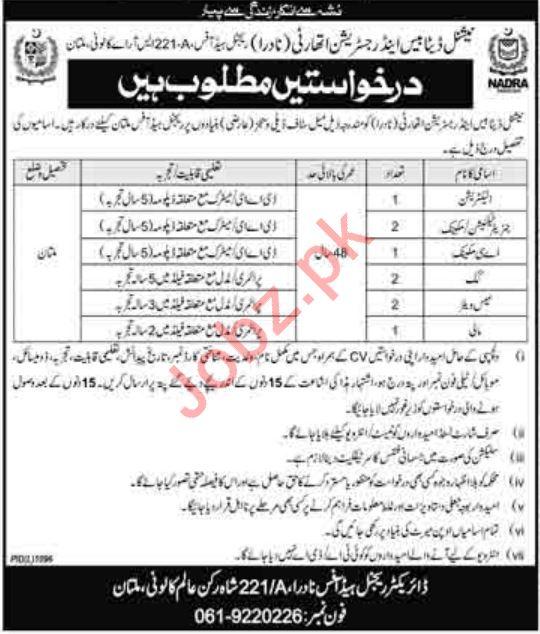 National Database & Registration Authority Jobs in Multan