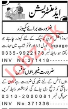 Aaj Newspaper Classified Admin Jobs in Peshawar & Bannu KPK