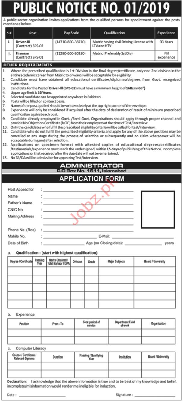 Pakistan Atomic Energy Commission PAEC Islamabad Jobs